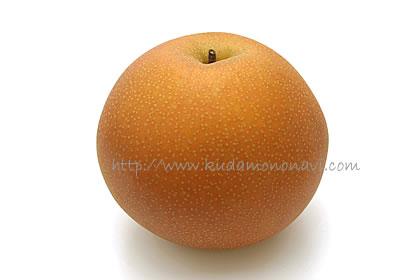 にっこり | 梨(ナシ/なし/日本梨) 品種の特徴 食べ方 選び方